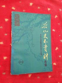 兴化史志资料选辑( 第2、 3辑)