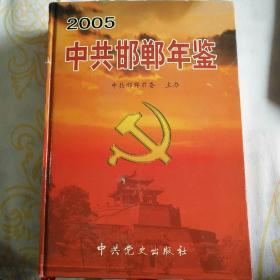 中共邯郸年鉴2005