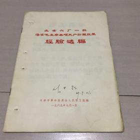 北京六厂一校落实毛主席各项无产阶级政策经验选编
