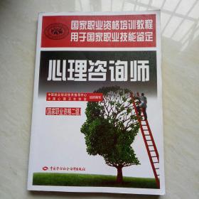 心理咨询师(国家职业资格二级)/国家职业资格培训教程