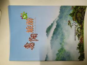 《惠阳旅游》(这本画册,彩色铜板印刷,记录了惠阳人文历史、民俗风情、旅游胜景)