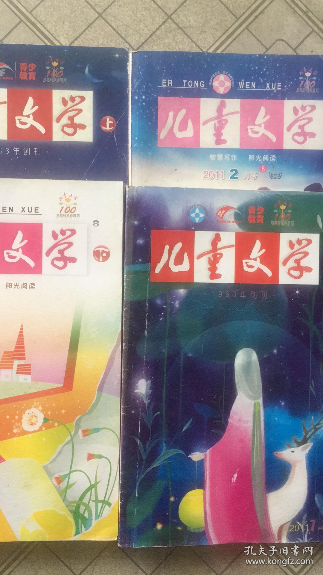 儿童文学杂志旬刊2011年 第2下、4下、7上、11下 共有4本 2元一本