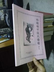 仙游坝下欧氏族谱 2002年一版一印  品好干净