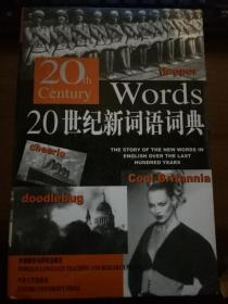 20世纪新词语词典(英文版)--精装本
