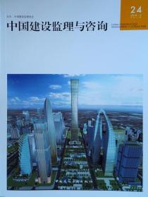 中国建设监理与咨询24