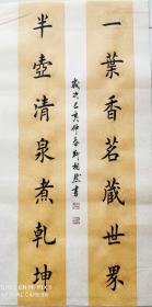 【保真】山东省书协会员、著名书法家靳相然:一叶香茗藏世界;半壶清泉煮乾坤