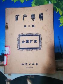 矿产专辑 第8辑 金属矿床(馆藏书)