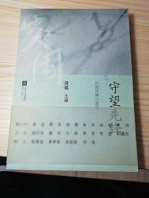 守望先锋:中国先锋小说选