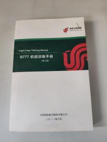 B777机组训练手册(第九修)