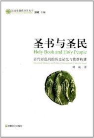 汉语基督教经学丛书:圣书与圣民:古代以色列的历史记忆与族群构建