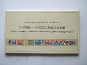 水的颜色 中国浙江农渔民绘画展  明信片   一函12张全