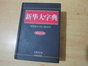 新华大字典(最新修订版)