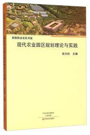 现代农业园区规划理论与实践