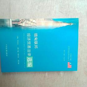 缅甸联邦经济贸易法律选编(品好)