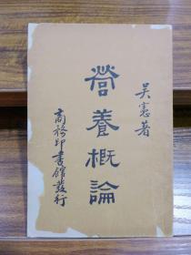 营养概论—中国生物化学和营养学之父吴宪著 商务印书馆民国十八年一版一印