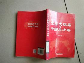 世界大棋局与中国大方略
