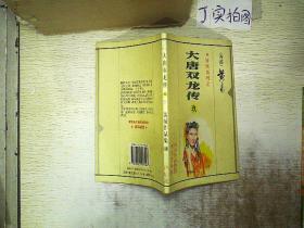 大唐双龙传(玖) .