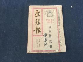 1948年--圣经报(复刊第二卷第5册)