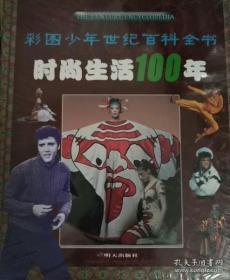 时尚生活100年 彩图少年世纪百科全书