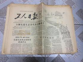 工人日报 1956年4月28日-4月30日,5月1、3、4、5、7、8、9、10、11日(共12份,全国先进生产者代表会议)
