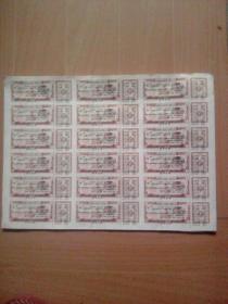 石油票:河南亚立石油化工公司面额壹元整版18枚试机油票