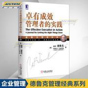 德鲁克管理经典 卓有成效管理者的实践 企业战略企业团队管理学 经管 企业管理书籍搭配管理的实践  现货 9787111377337
