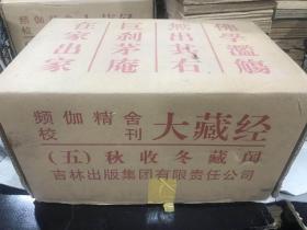 频伽精舍校刊  大藏经 全10册 未拆封