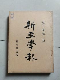 新亚学报第一卷第二期 1956.2.1
