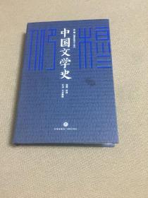 钱穆珍稀讲义系列:中国文学史(精装全一册,书内部线装,品尚可)