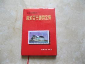 香港百年邮票全集
