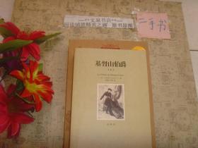 基督山伯爵 全译本 上下》保正版纸质书,内无字迹