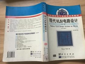 现代VLSI电路设计 第二版