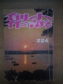 小说创作  1983第 224期