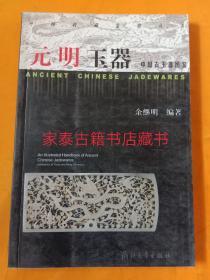 元明玉器——中国古玉器图鉴