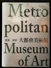 怀旧 创新 大都会美术馆 巨型画册