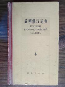 简明俄汉词典(精装,1965年出版印刷)