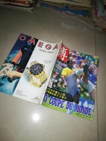 搏1994.(创刊号)+1995年1   2    3 +1996年2  3  4  + 1998年2   5     9本合售