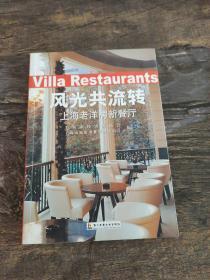 风光共流转:上海老洋房新餐厅