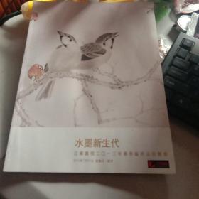 【拍卖图录】江苏嘉恒2013年春季艺术品拍卖会·水墨新生代