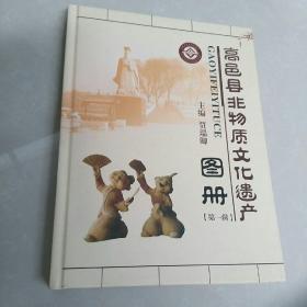 高邑县非物质文化遗产图册(第一辑)