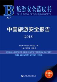 旅游安全蓝皮书——中国旅游安全报告(2018)