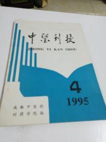 中医刋授〈1995年4)总四十九