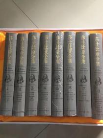 莎士比亚全集 全套 全8册 全八册 朱生豪等译 四大悲剧喜剧十四行诗等莎士比亚戏剧故事集英文原版翻译书