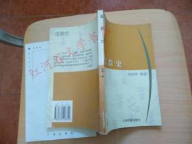 蓬莱阁丛书---道教史