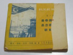 电影版连环画 抗美援朝画册 第一册 1951年初版  美帝国主义是怎样侵略朝鲜的