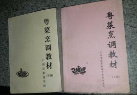 粤菜烹调教材(上下)1套--作者:广州市旅游学校----1987年印刷--这个版本少见