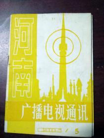 河南广播电视通讯1985年5期