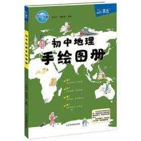 北斗地图初中地理手绘图册(2019年新版)