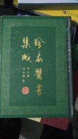 珍本医书集成(第五册)通治类【甲】