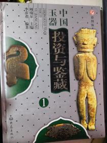 中国玉器投资与鉴藏1